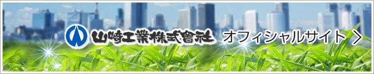 山﨑工業株式会社オフィシャルサイト